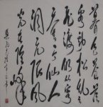 Cursive Style Calligraphy: Mao Ze Dong's Poem